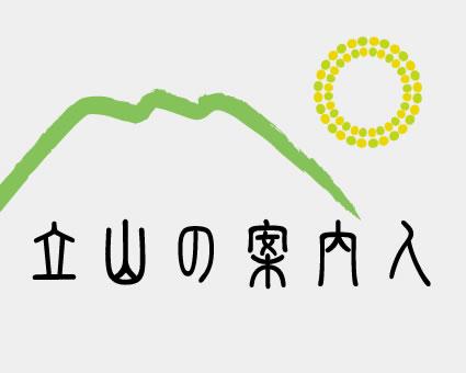山の案内人アイコン